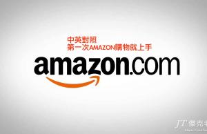 2018年6月最新版Amazon購物美國亞馬遜直送台灣,中英對照無痛學習法,包括信用卡防盗刷、運費、地址、關稅及付款,第一次使用就上手。