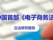中國大陸電子商務法