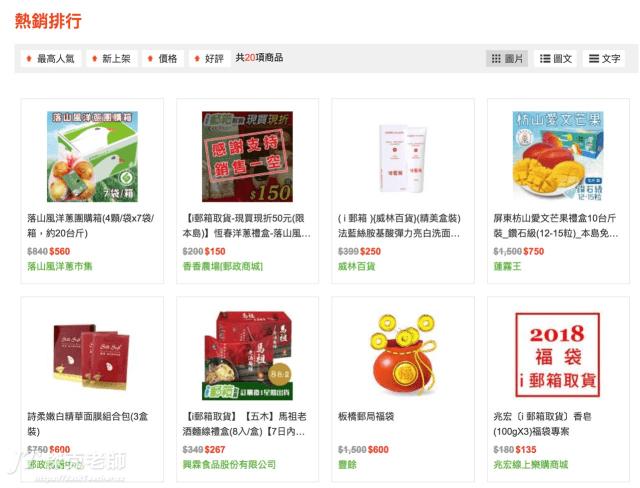 中華郵政商城-銷售排行榜,應該顯示銷售量刺激買量