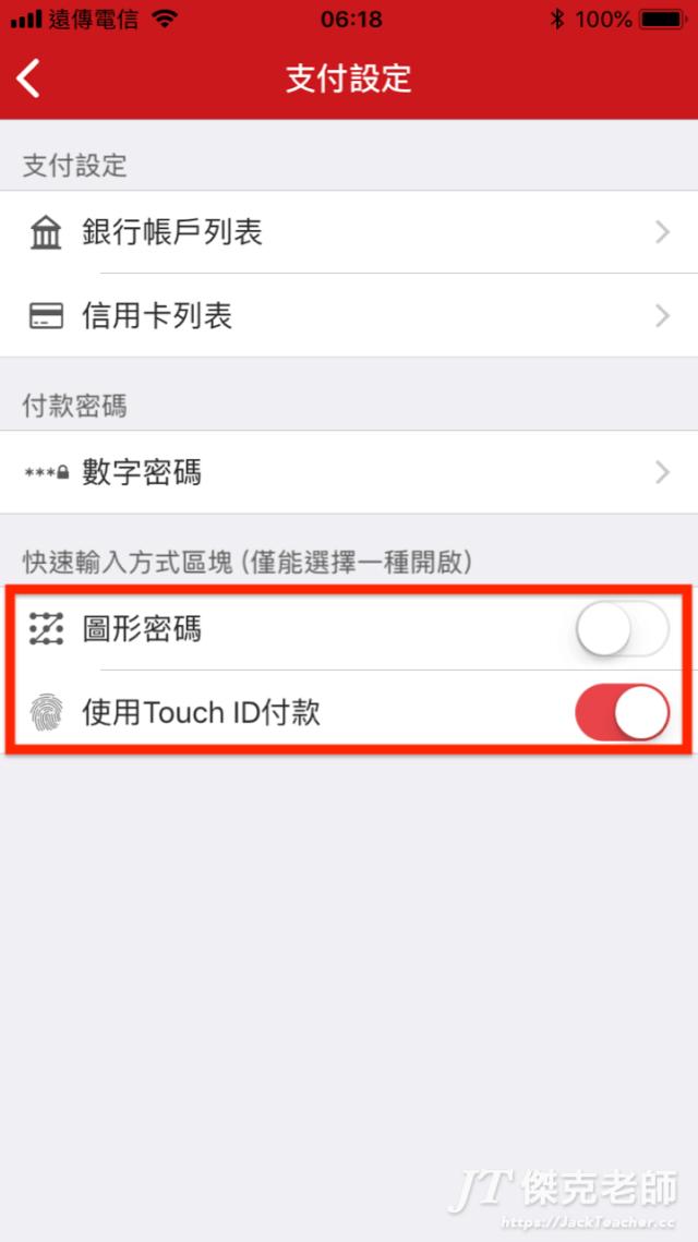 街口支付付款安全設定-圖形密碼或使用Touch ID付款,任選一個