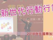 新世代行銷技巧-2018國際連鎖加盟展