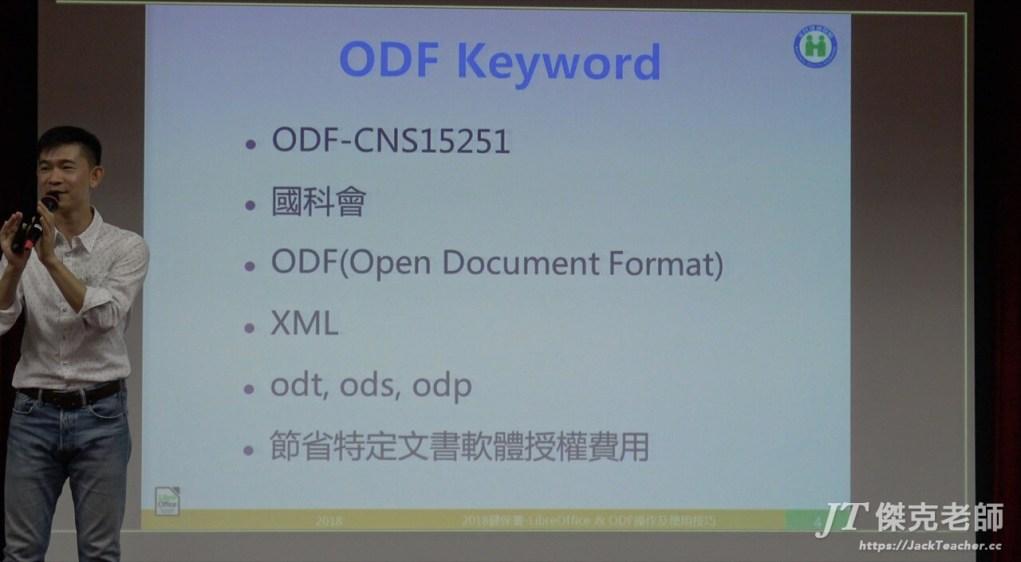 libreoffice教學,2018中央健保署,ODF關鍵字