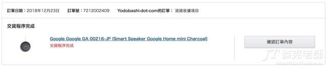 從日本yodobashi成功直購及代收Google Home Mini