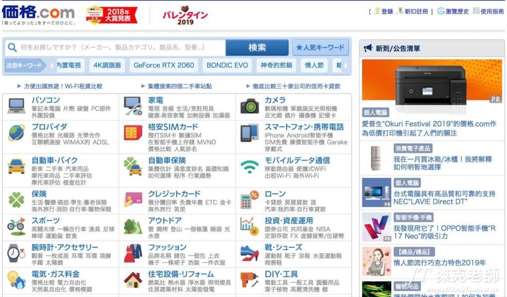 日本価格 kakaku.com 比價網站