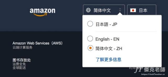 日本Amazon切換成中文版