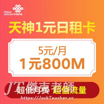 2019聯通小天神卡方案,每月只要5元