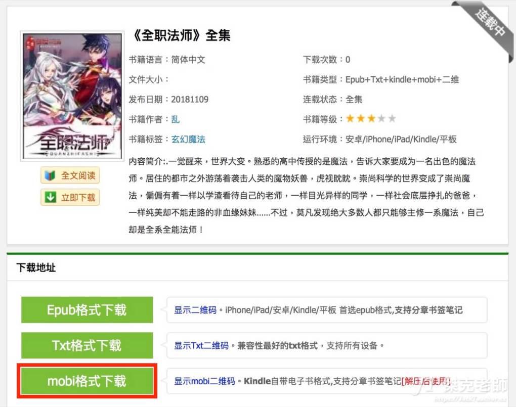 Kindle PaperWhite中文資源