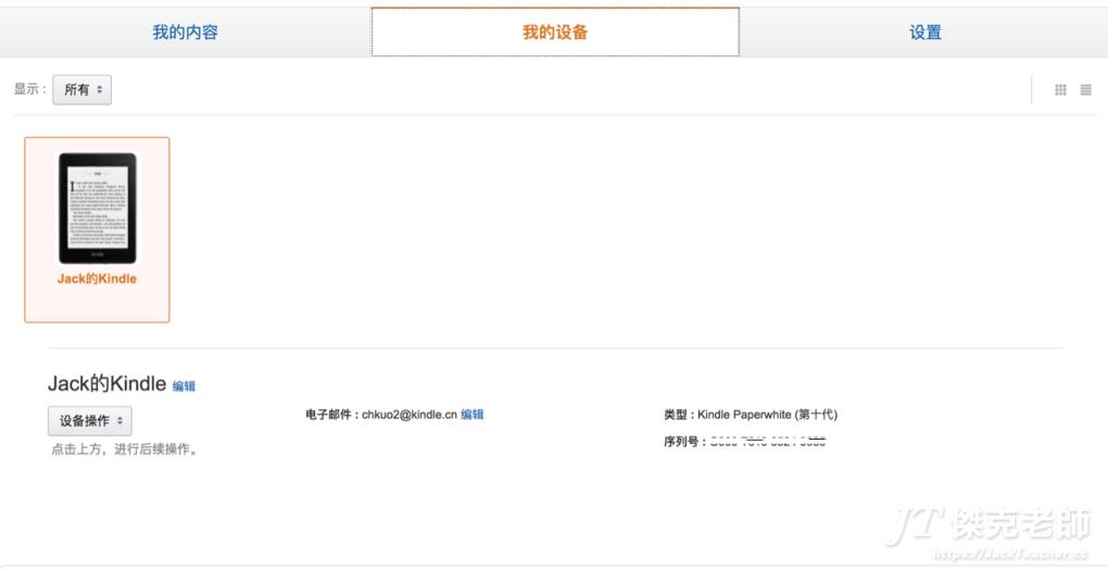 amazon中國,管理我的內容和設備-我的設備