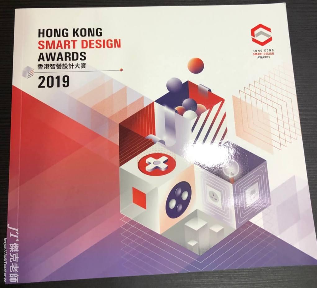 香港智營大賞名錄
