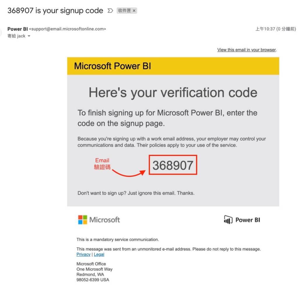 收到Email驗證碼,下一頁填寫資料會用到