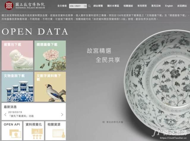 國立故宮博物院開放資料平台