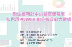 Power BI課程-健保署-如何用Power BI分析政府大數據