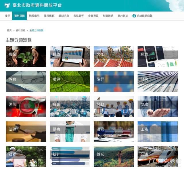 臺北市政府資料開放平台