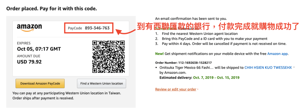 amazon paycode 03