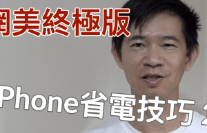 iphone省電技巧2