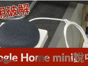 Google home mini中文