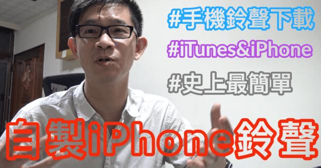 iphone 鈴聲下載及製作ringtones