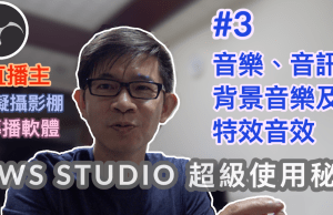 obs studio教學-3