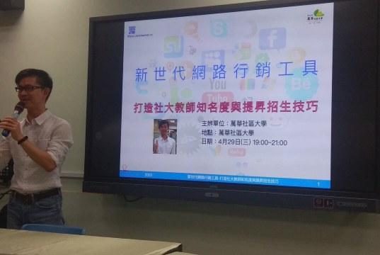 萬華社大-新世代網路行銷工具-打造社大教師知名度與提昇招生技巧