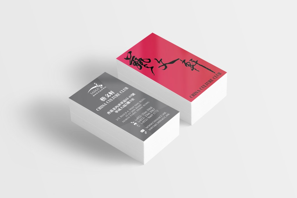 China Culture Card Business Card