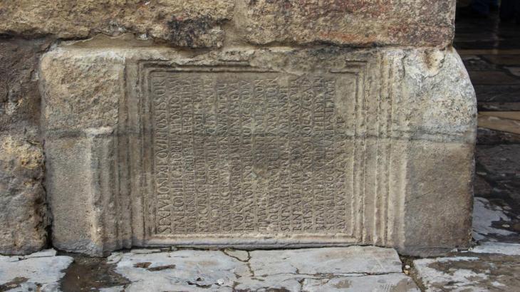 giralda de Séville pierres tombales