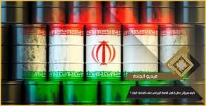 بالفيديو: كيف سيؤثر حظر كامل النفط الإيراني على اقتصاد البلاد؟