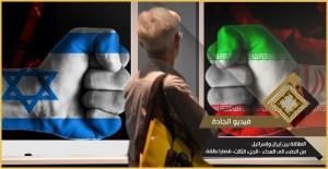 بالفيديو: العلاقة بين إيران وإسرائيل من الدفء إلى العداء- الجزء الثالث