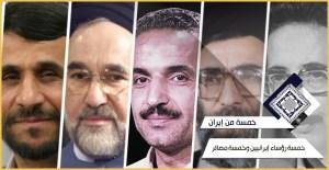 بالفيديو/ خمسة من إيران: خمسة رؤساء إيرانيين ومصيرهم