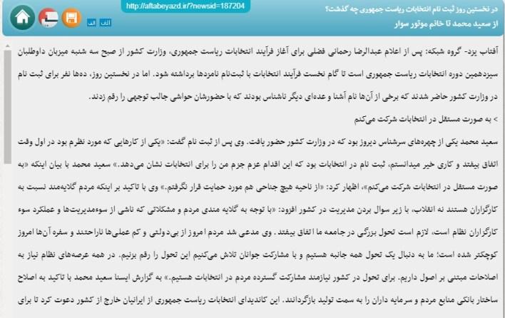 مانشيت إيران: كيف كان اليوم الأول لتسجيل الترشيحات للانتخابات الرئاسية؟ 6