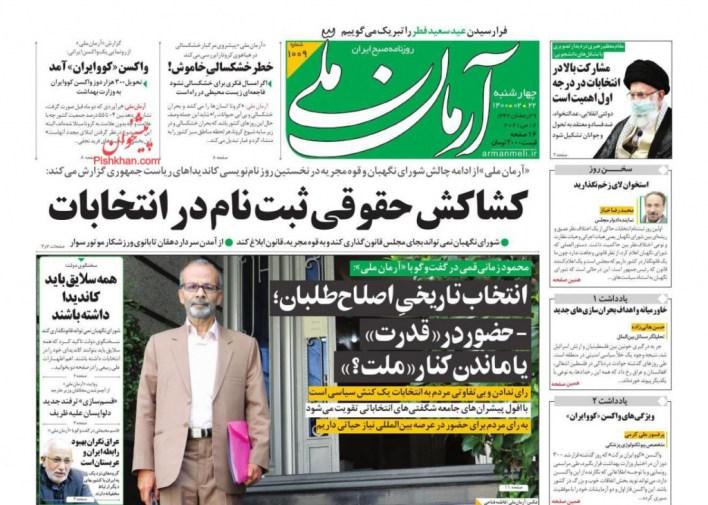 مانشيت إيران: كيف كان اليوم الأول لتسجيل الترشيحات للانتخابات الرئاسية؟ 2