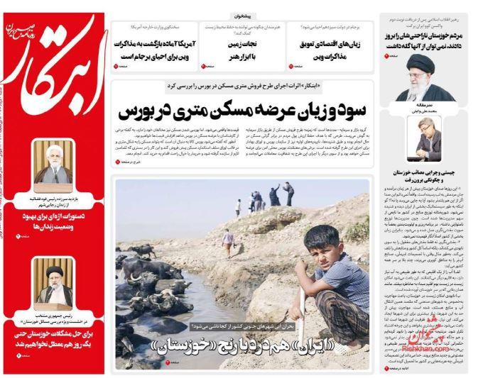 مانشيت إيران: نوًّاب الأهواز في المجالس الرسمية.. جزء من المشكلة أم الحل؟ 1