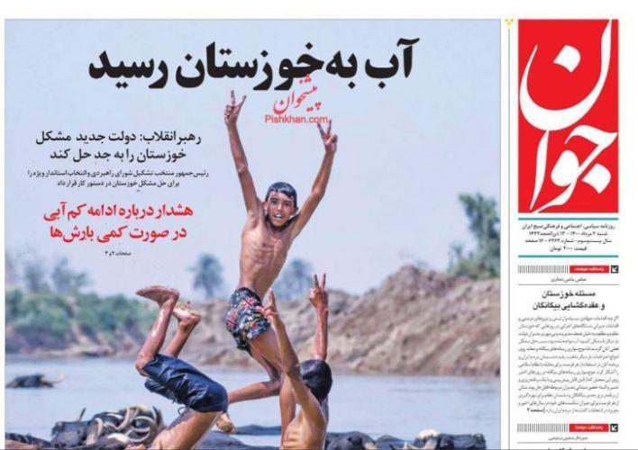 مانشيت إيران: نوًّاب الأهواز في المجالس الرسمية.. جزء من المشكلة أم الحل؟ 5