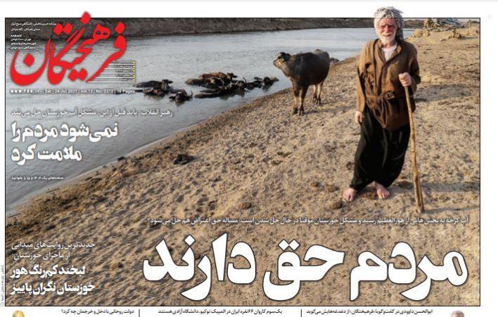 مانشيت إيران: نوًّاب الأهواز في المجالس الرسمية.. جزء من المشكلة أم الحل؟ 4