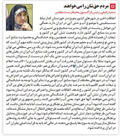 مانشيت إيران: نوًّاب الأهواز في المجالس الرسمية.. جزء من المشكلة أم الحل؟ 7