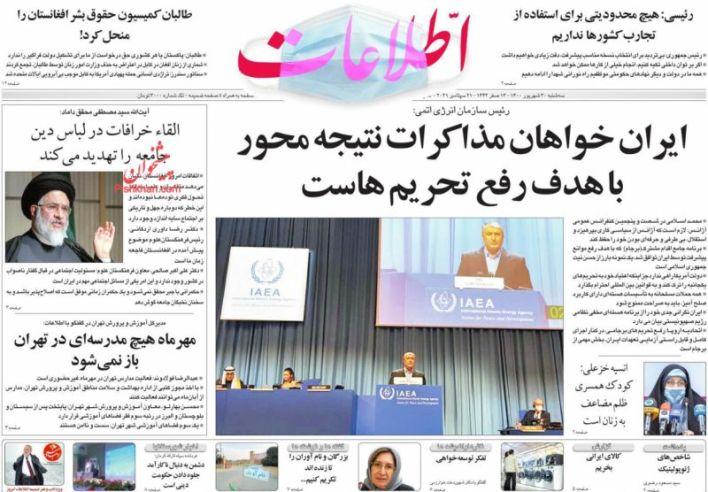 مانشيت إيران: بين التفاؤل والقلق.. ترقب لتشكيلة فريق التفاوض النووي 5