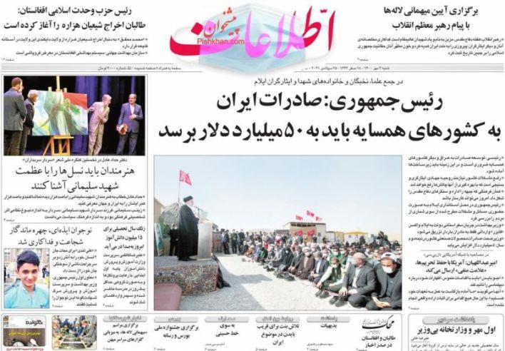 مانشيت إيران: ما الذي دفع الرياض نحو الحوار مع طهران؟ 3