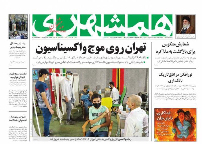 مانشيت إيران: ما الذي دفع الرياض نحو الحوار مع طهران؟ 6