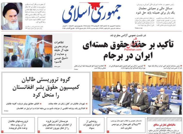 مانشيت إيران: بين التفاؤل والقلق.. ترقب لتشكيلة فريق التفاوض النووي 6