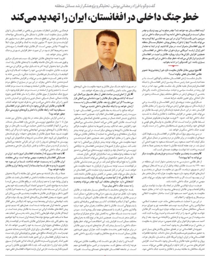 مانشيت إيران: بين التفاؤل والقلق.. ترقب لتشكيلة فريق التفاوض النووي 11