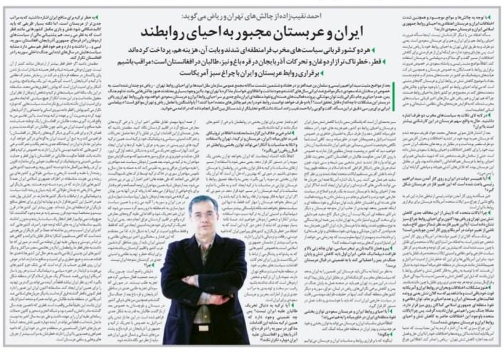 مانشيت إيران: ما الذي دفع الرياض نحو الحوار مع طهران؟ 8