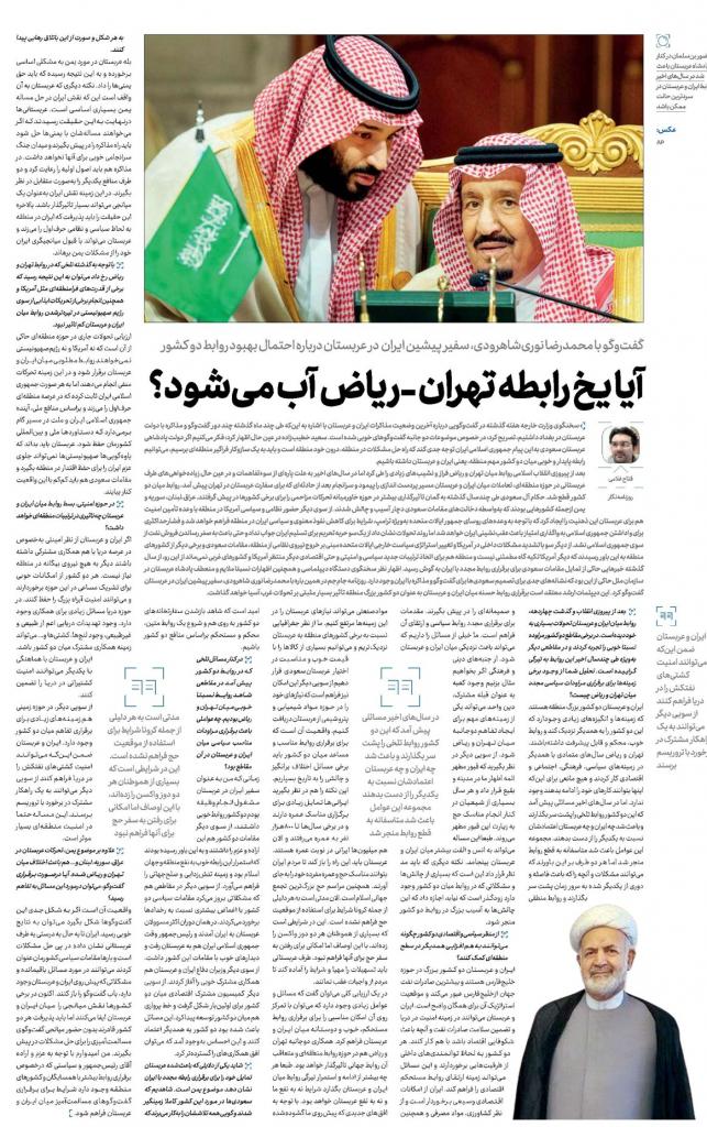 مانشيت إيران: ما الذي دفع الرياض نحو الحوار مع طهران؟ 7