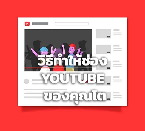 วิธีทำให้ช่อง Youtube ของคุณโต