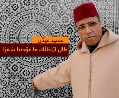 سعيد غيدى يكتب في تذكر الصحفي نجيب اسموني الشرقاوي