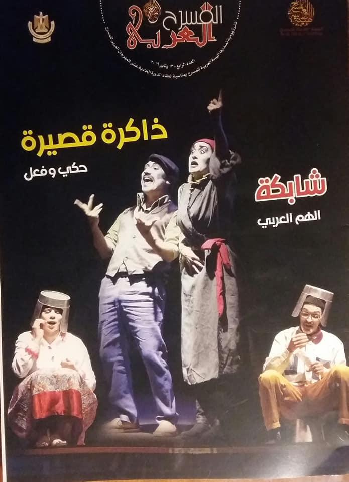 """نقاد عن المسرحية المغربية """"شابكة"""": تنقد الواقع بكل قسوته في إطار ساخر"""