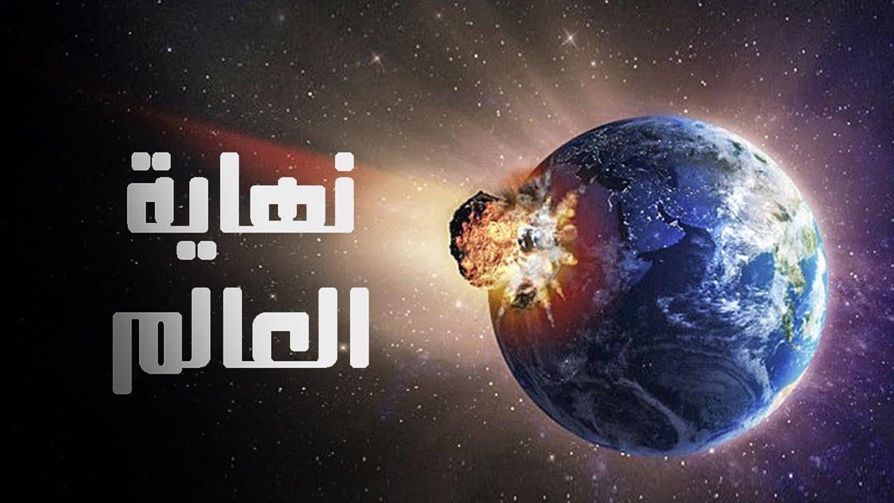 مجلة بريطانية : حرب عالمية في 2019 يعقبها نهاية العالم !!