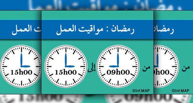 تغيير مواقيت العمل بالإدارات العمومية والجماعات الترابية خلال شهر رمضان المبارك