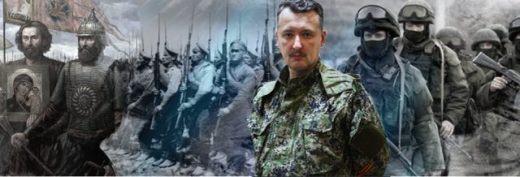 Игор Стрелков