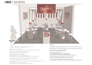 [깊은풍경]2014세계건축대회서울관