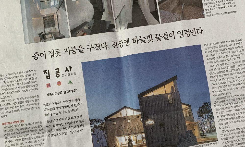 [깊은풍경]'물결지붕집' 한국일보 문화면 소개