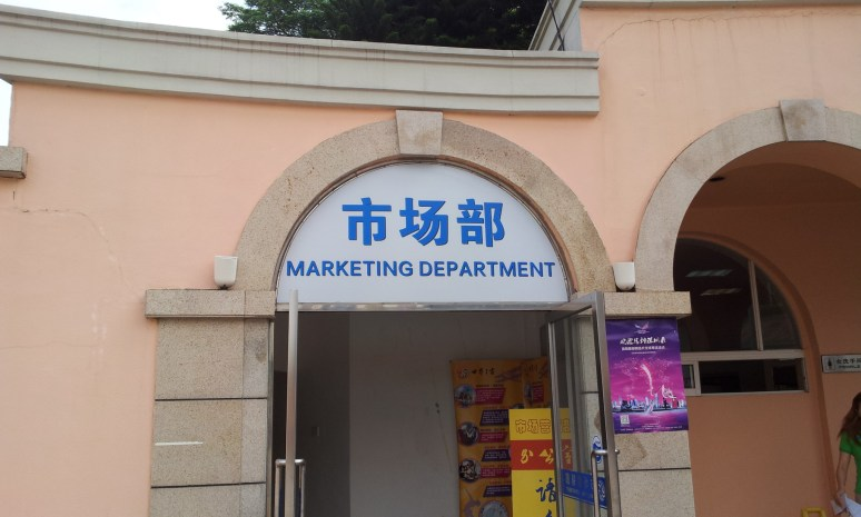 DML_Marketing in Chinese